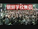 10/25【日韓】朝鮮学校の無償化! 全国集会 ⇒ 貴方達は、納税してますか?