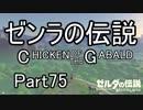 【ゼルダBoW】結月ゆかりのゼンラの伝説 CHECKEN OF THE GABALD【初見】その75