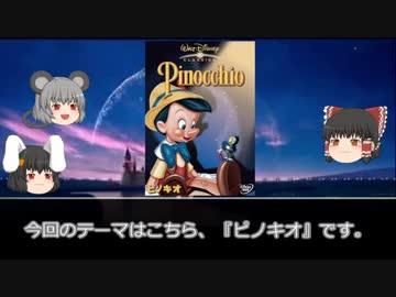 ゆっくりとディズニーアニメと #02 【ピノキオ】