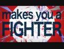 【底辺ライターが歌ってみた】Makes You a FIGHTER【雪華】
