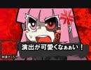 【茶番】続!鬼と宴とB級ホラークトゥルフ!【地獄】Part:5.5