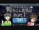 【Cities:Skylines】京町セイカ北九州市長
