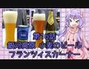 ゆかりさんがゆっくりとビールを飲む 第16話 銀河高原 & Franziskaner