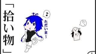 海梨と祈『拾い物』HANASU