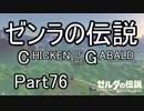 【ゼルダBoW】結月ゆかりのゼンラの伝説 CHECKEN OF THE GABALD【初見】その76