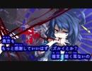 【東方ニコカラ】少女サイコパス/CrazyBeats 頭文字Tシリーズ