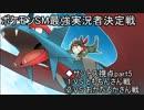 【サントス視点】長老が挑むポケモンSM最強実況者決定戦 part5