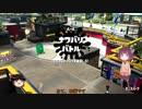 【Splatoon2】夢見るきりたんとソイチューバーその4【東北きりたん実況】
