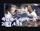 4.28 今日のベイスターズ De9-3広 プロ野球2017