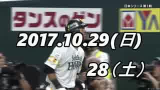 2017.10.29 今日のホームラン(日本S)