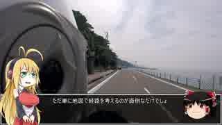 【NM4-02】徒然ツーリング部 part.4 「しこくちほー」
