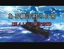 【MMD艦これ】ある鎮守府の日常 第4話【紙芝居】