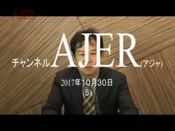 『衆議院選の総括と今後の日本経済の①』安達誠司 AJER2017.10.30(5)