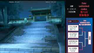 Fate/unlimited codes 第八回聖杯戦争 par