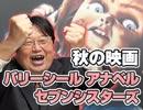 #202表 岡田斗司夫ゼミ『ブレラン2049』『キングスマン』などこの秋の映画11本を一挙紹介!!(4.11)