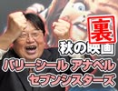 #202裏 岡田斗司夫ゼミ(4.24)