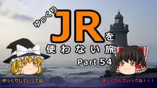 【ゆっくり】 JRを使わない旅 / part 54