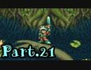 【聖剣伝説3】伝説を紡ぐ選ばれし者達-Part.21-【聖剣伝説COLLECTION】