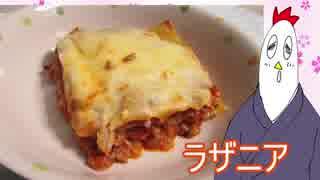 【NWTR食堂】ラザニア、ドリア【第23羽】