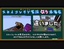 【Minecraft】スカイコレクトをゆっくり実況 Part18反省会【スカイブロック】