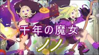 【FEヒーローズ】仮装の収穫祭 - 千年の魔女 ノノ特集