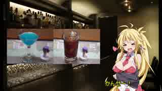 [コノサカヅキヲ]琴葉姉妹と、お家で一杯[ 受ケテクレ]part15