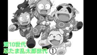 【世代別栄冠ナイン】(10)忍たま乱太郎世代-①