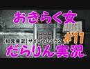 【サイコブレイク2】おきらく女だらりん実況【#11】