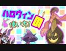 【ポケモンSM】ハロウィンの使い方!【ゴースト統一】