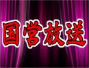 【生放送】国営放送 10月21日【アーカイブ】
