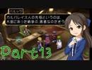 『大体日刊・雪美ちゃん家のゲーム部屋』テイルズツアー! D-13