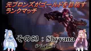 【LOL】 元ブロランク その53 (シルバ