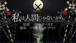 【UTAUカバー曲】私は人間じゃないから。【フミキリーネ・クワン】 thumbnail