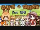 けものフレンズForRPGを実況するフレンズ 第1話