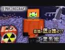 【日刊Minecraft】最強の匠は誰か!?工業系編  危険な工業2日目【4人実況】