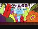 【おそ松さん】二期5話ED「イヤミ音頭」 オフボ&歌詞付き