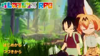 けものフレンズRPG タイトル画面