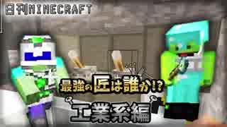 【日刊Minecraft】最強の匠は誰か!?工業系編  危険な工業3日目【4人実況】