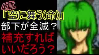 【実況】FE聖戦の系譜 part32
