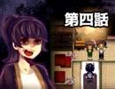 【実況】人食い傘で戦う和風ホラー『鼈甲飴』第四話