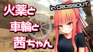 【CROSSOUT】火薬と車輪と茜ちゃん in ク
