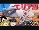 ✈ エリア51のひみつ【ゆっくりの地理マニ