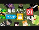 【Minecraft】地底人たちのマルチ高さ縛り 第5話【マルチ実況】
