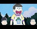 おそ松さん 第5話「夏のおそ松さん」