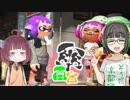 【Splatoon2】京町セイカと東北きりたんの百合傘 Part2【VOIC...