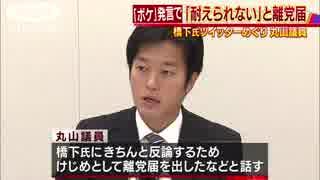 某大物youtuberファンの丸山ほだか議員、日本維新の会を離党