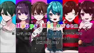 ホラーナイト!『Happy Halloween』を6人で歌ってみた【ver.利無松赤祭茶】
