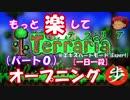 [Expert] もっと楽してTerraria パート0 [ゆっくり実況](1日1殺)