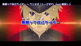 【ニコカラ】無頼ック自己ライザー +2【of