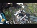 珍食珍道中 41品目 「焼きマシュマロ」